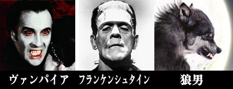 三大モンスターV.jpg