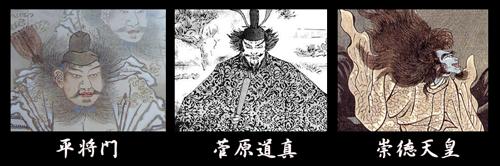 三大怨霊.jpg