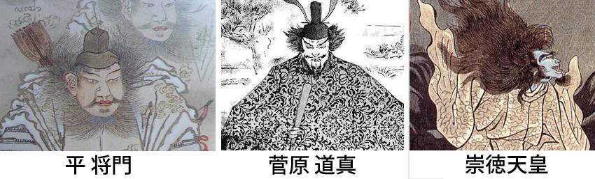 三大怨霊平.jpg