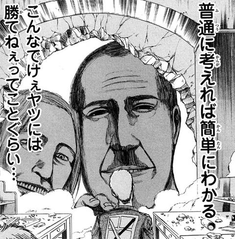 進撃の巨人.jpg