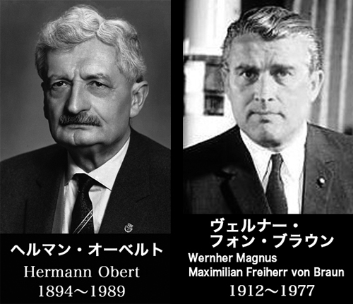 Hermann Oberth.jpg