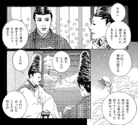 陰陽師4巻白拍子.JPG